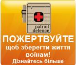 захист патріотів